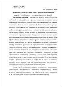 Construction of psycho-diagnostic questionnaire «Psychology of